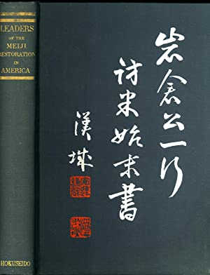 Leaders of the Meiji Restoration in America: Lanman, Charles (editor) & Y. Okamura (editor)