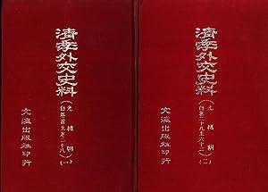 Qing Ji Wai Jiao Shi Liao: Wang Liang & Wang Yanwei
