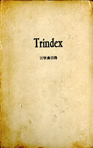 Trindex: An Index to Three Dictionaries, Giles' Chinese-English Dictionary, K'ang Hsi Tzu...
