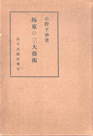Three Major Arts of the Far East]: Ono Genmyo