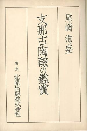 The Ancient City Keishu [Ancient Capital of Shilla Millenium: Gyeongju Zen Inscriptions]: Mori ...