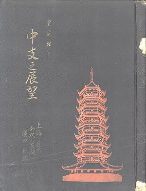 Sumeragi i kagayaku chushi no tenbo: Shanhai Nankin muko Kan kuchi Soshu Koshu [The Brilliant Reign...