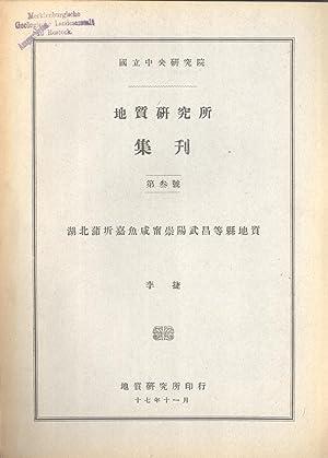 Geology of Puchi, Kiayu, Hsienning, Chunyang, and Wuchang Districts, Hupeh Province (Memoir of the ...