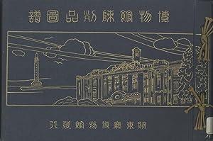 Hakubutsukan Chinretsuhin Zufu] = Museum Exhibit Guide: Kant?ch? Hakubutsukan] = Kanto Hall Museum ...