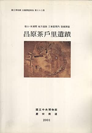 Daho-ri Site (Report of the Research of Antiquities, 32)