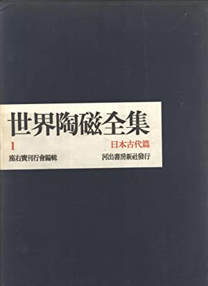 Collection of World's Ceramics. Volume 1: Pottery of Ancient Japan: Seiichi Mizuno (editor)