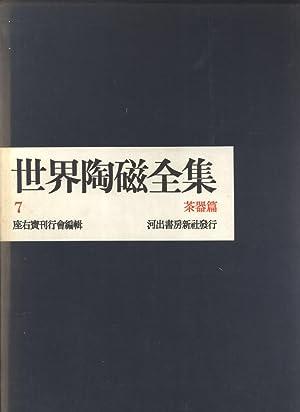 Collection of World's Ceramics. Volume 7: Tea Ceremony Ceramics: Tadanari Mitsuoka (editor)