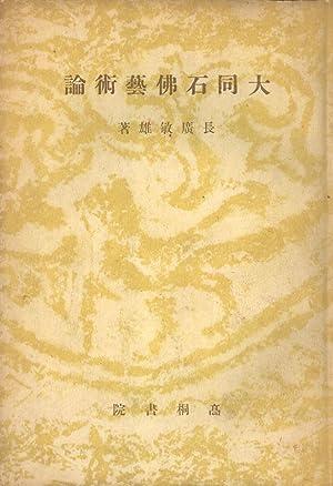 Datong Stone Art]: Toshio Nagahiro]