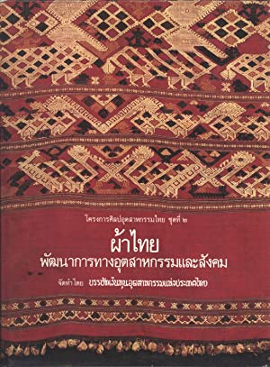 Thai Textiles: Industrial and Social Development]: Viboon Leesuwan (editor); Patcharee Pokasamrithi...