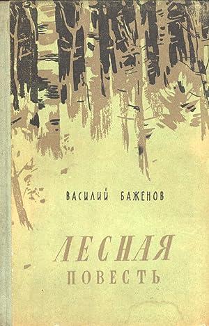 Lesnaja Povest' [Forest Tale]: Vasily Bazhenov]