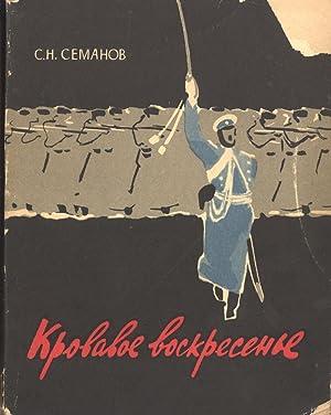 Krovavoe Voskresen'e [Bloody Sunday]: Sergey Nikolaevich Semanov]