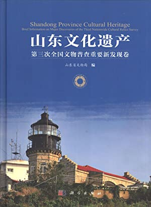 Shandong Province Cultural Heritage: Brief Information on Major Discoveries of the Third Nationwide...