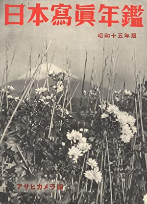 The Japan Photographic Annual 1940