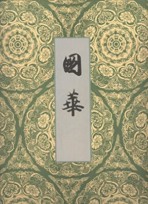 Kokka No. 340, September 1918: Kwankwô Uyemura; Zennosuke Tsuji (authors); Mao Sung; Kôrin (...