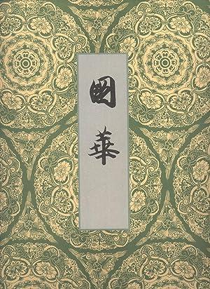 Kokka No. 349, June 1919: Hachirô Onoye; Takeshi Inazuka