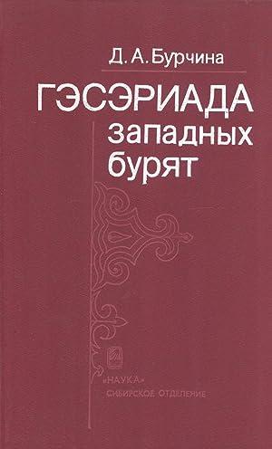 Geseriada zapadnykh buriat: ukazatelproizvedenii i ikh variantov [Gesar Western Buryat: Index of ...