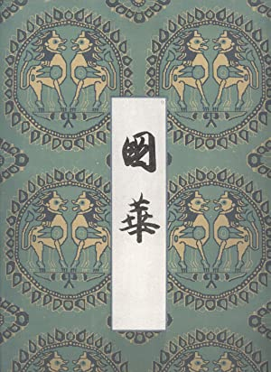 Kokka No. 391, December 1922: Shizuya Fujikake; Gyôei Mizuhara; Seiichi Okuda