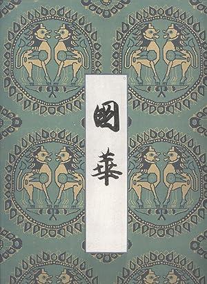 Kokka No. 395, April 1923: Seiichi Taki; Eisaku Toyama; Sentarô Sawamura