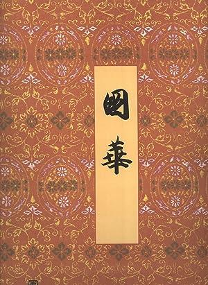Kokka No. 416, July 1925: Kenji Takahashi; Yeisaku Toyama (authors); Nankai Gion; Tannyû Kanô; ...