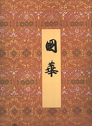 Kokka No. 416, July 1925: Kenji Takahashi; Yeisaku Toyama (authors); Nankai Gion; Tanny� Kan�; ...