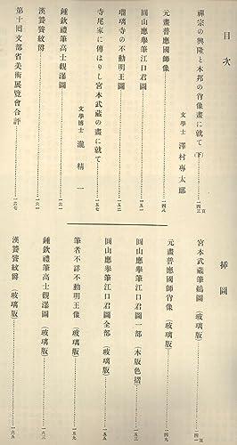 Kokka, Volume 27, Book 5, Number 318]