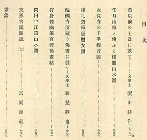 Kokka, Volume 27, Book 8, Number 321]
