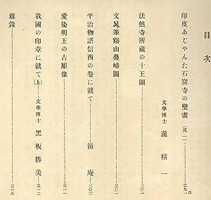 Kokka, Volume 27, Book 9, Number 322]