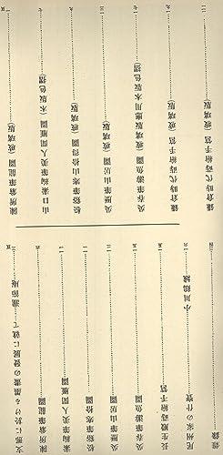 Kokka, Volume 23, Number 266]