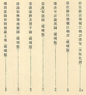 Kokka, Volume 23, Number 269]
