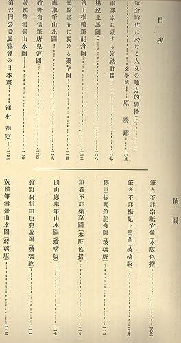 Kokka, Volume 23, Number 270]