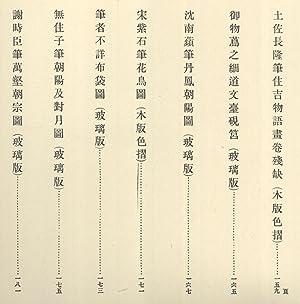 Kokka, Volume 23, Number 272]