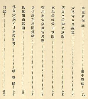 Kokka, Volume 23, Number 274]
