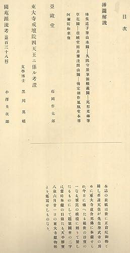 Kokka, Volume 15, Number 172]