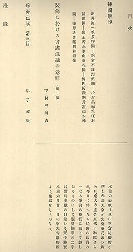 Kokka, Volume 15, Number 173]