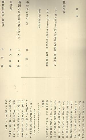 Kokka, Volume 14, Number 161]