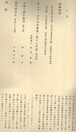 Kokka, Volume 14, Number 165]