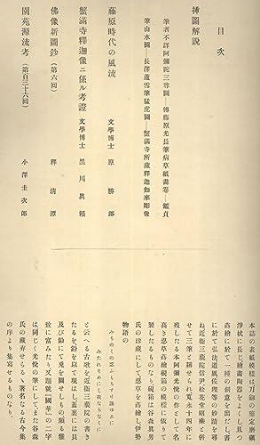 Kokka, Volume 14, Number 167]