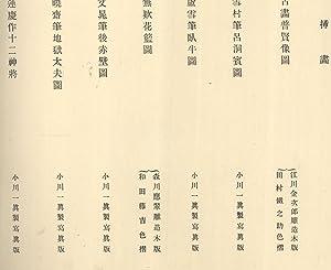 Kokka, Volume 10, Number 109]