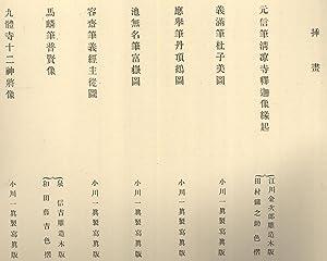Kokka, Volume 10, Number 116]