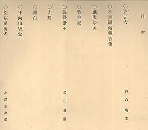 Kokka, Volume 10, Number 118]