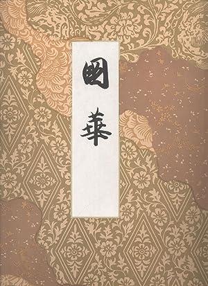 Kokka, Volume 25, Book 3, Number 292]