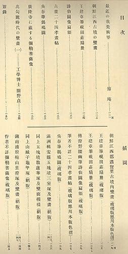 Kokka, Volume 25, Book 5, Number 294]