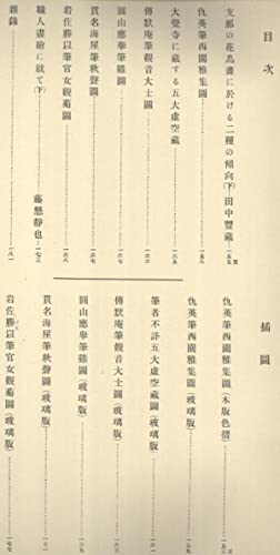 Kokka, Volume 25, Book 6, Number 295]