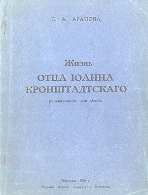 Zhizn' otca Ioanna Kronshtadtskago: Razskazannaja Dlja Detej [The Life of Father St. John ...