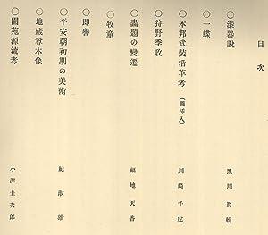 Kokka, Volume 9, Number 99]