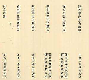 Kokka, Volume 9, Number 100]