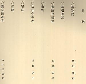 Kokka, Volume 9, Number 101]