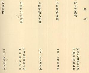 Kokka, Volume 9, Number 102]