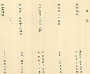 Kokka, Volume 9, Number 103]