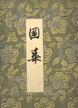 Kokka, Volume 9, Number 107]